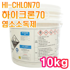 HI-CHLON70 10Kg 하이크론 염소소독제 클로로칼키 수
