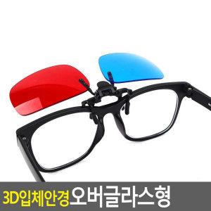 3D 입체 오버 글라스 적청 쓰리디 안경 에너글리프