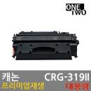 재생 대용량 CRG-319II MF419dw MF6150dw LBP251dw