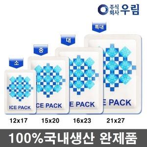 완제품 부직포 아이스팩152개 미니/소/중/대/특대
