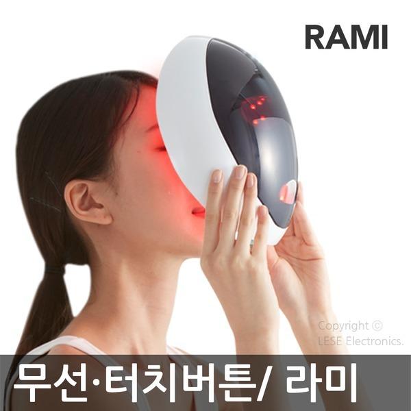 LED마스크/ RAMI 라미/ 무선/ 터치/ 첨단 피부관리기