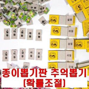 종이뽑기판 추억뽑기(오픈행사이벤트 빼기확률조절)