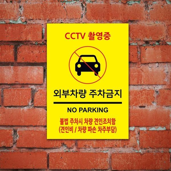 주차금지 표지판 외부차량 금지 안내판 100862 A3크기
