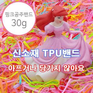 핑크공주밴드30g 약350개 유아머리끈 아동 아기고무줄