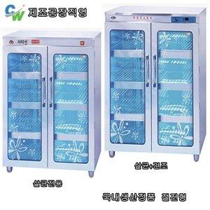 공장직송 대신 자외선소독기 DS-706/열탕 살균/건조