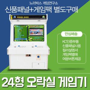 24인치 오락실게임기 월광보합 좌식형 (팩별매)