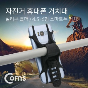자전거 스마트폰 거치대 실리콘 4.5~6형 핸드폰 BT305