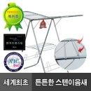 벤처인증 올 스텐 Y형 갈고리 빨래건조대(알뜰건조대)