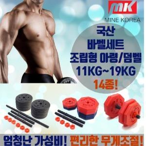 옥션최저가 국산 바벨  조립아령 덤벨세트11kg~24kg