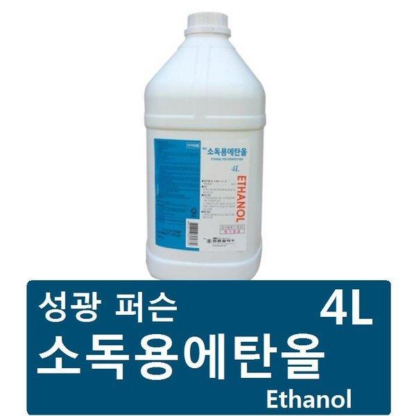 성광 알콜(에탄올) 4 리터소독약 1통
