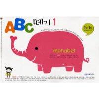 ABC떼기 1  기탄교육   편집부
