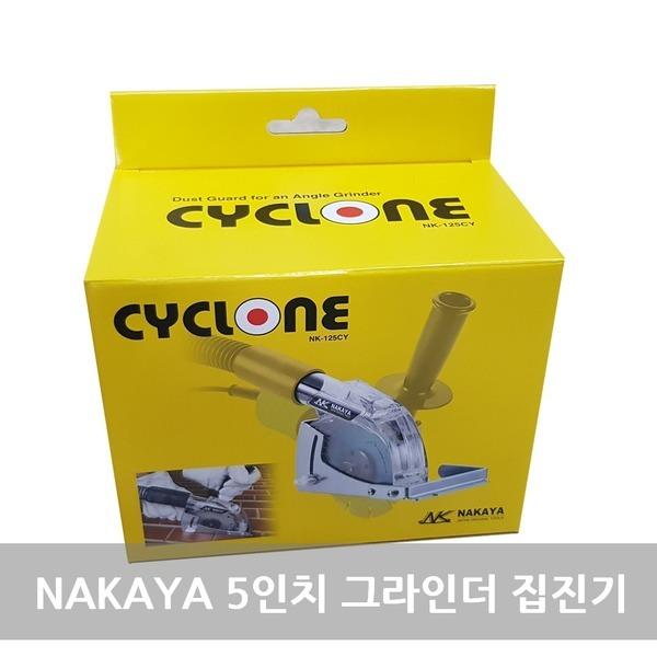 NAKAYA 5인치 그라인더 집진기 불꽃방지 비산방지 NK