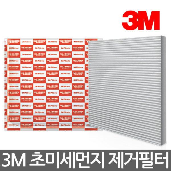 3M PM2.5 초미세먼지 파티클 에어컨필터 5204 뉴NF소나타 자동차필터 차량필터 향균필터