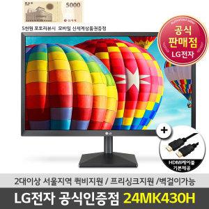 (정품) LG전자 24MK430H 컴퓨터모니터 공식인증점