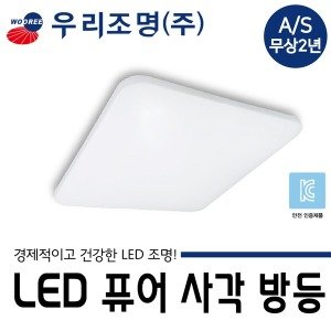 장수램프 우리조명 정품 퓨어 사각 LED 거실방등 50W