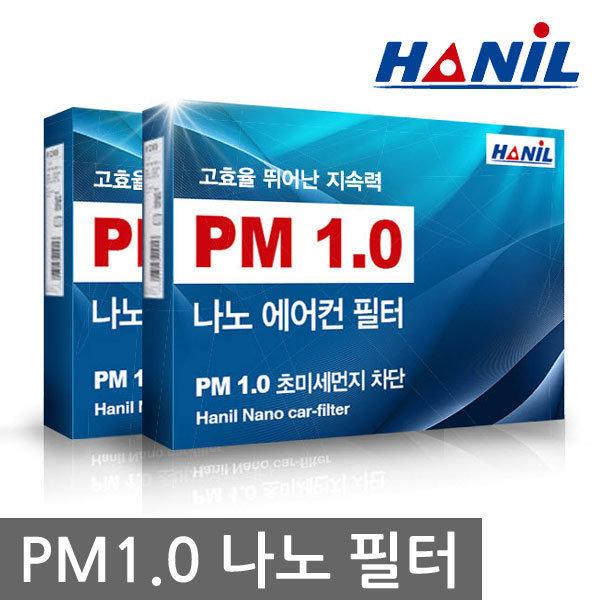 특허 한일나노 PM1.0초미세먼지차단/자동차에어컨필터