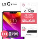 LG G7/G7플러스 1+1 풀커버 우레탄 액정보호필름 2매