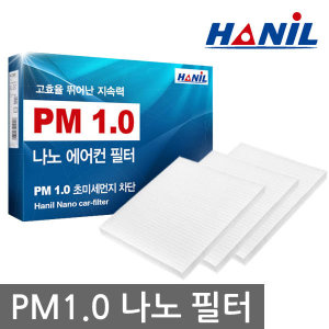 3개 특허나노 PM1.0초미세먼지차단/자동차에어컨필터