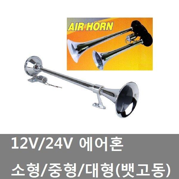 대성부품/에어혼/뱃고동/12V/24V/화물차/트럭/쌍나팔