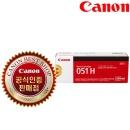 캐논 CRG-051H/CRG051H (검정-대) 정품토너