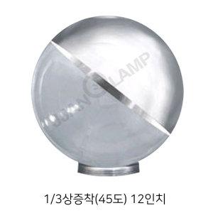 1/3상증착(45도) 투명 글로브 12인치 가로등/간판/펜