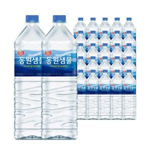 (현대Hmall) 동원  동원샘물 생수 (2Lx9병)x3개/총27병