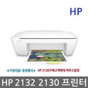 HP 데스크젯 2130 2132 프린터 복합기