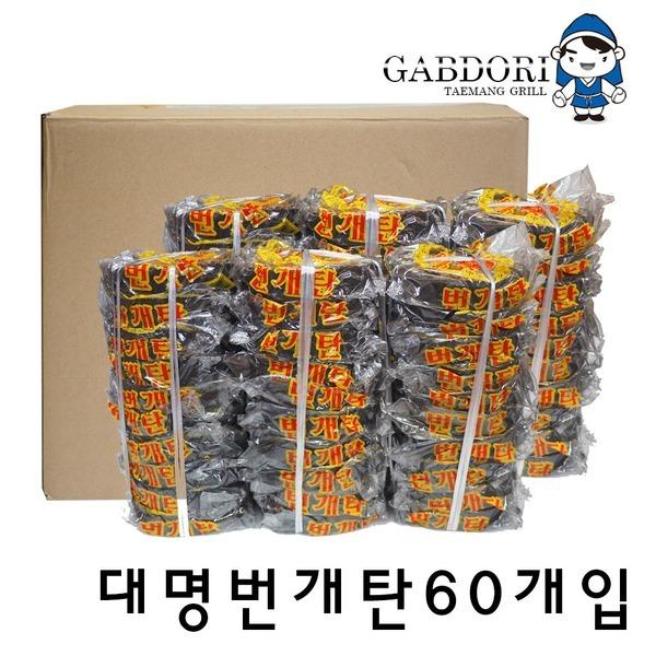 번개탄 바베큐숯 석쇠 일회용석쇠 바베큐그릴 참숯 숯