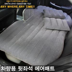 차량용 에어매트/놀이방/어린이/캠핑매트/뒷자석/시트