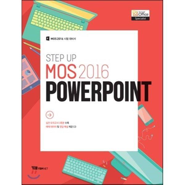 STEP UP MOS 2016 PowerPoint   YBMNET MOS 교재 개발팀