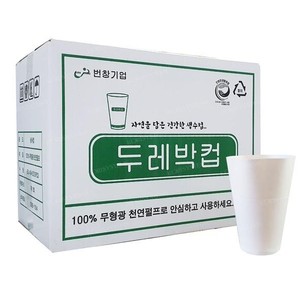 두레박컵 2000매 한모금컵 정수기컵