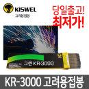 KISWEL 고려용접봉 KR-3000/조선 CR-13 동일 용접봉/