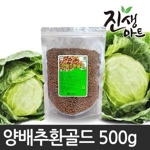 국산 100% 양배추환 500g
