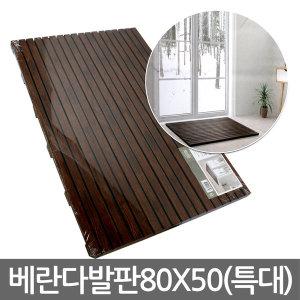 KT 베란다발판(일반 특대)/플라스틱 욕실 화장실 발판