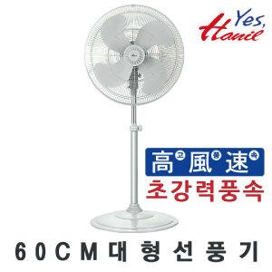 (현대Hmall)EF-2416S 한일대형선풍기 60CM날개 산업용 공업용 업소용선풍기 고풍속 국내생산/축사 농장 산