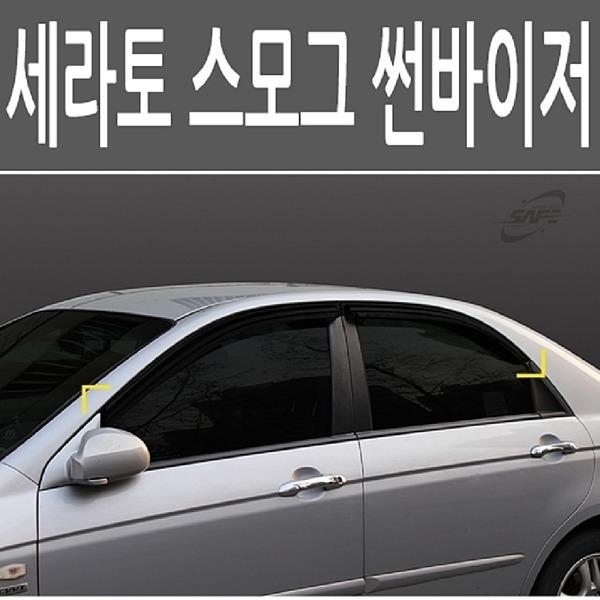 세라토 스모그 썬바이저 선바이저 몰딩 자동차선바이