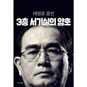 예약상품 3층 서기실의 암호   기파랑   태영호  태영호 증언