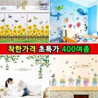 신제품입고스티커 나무 거실 아이방 화분 꽃잎 담장창