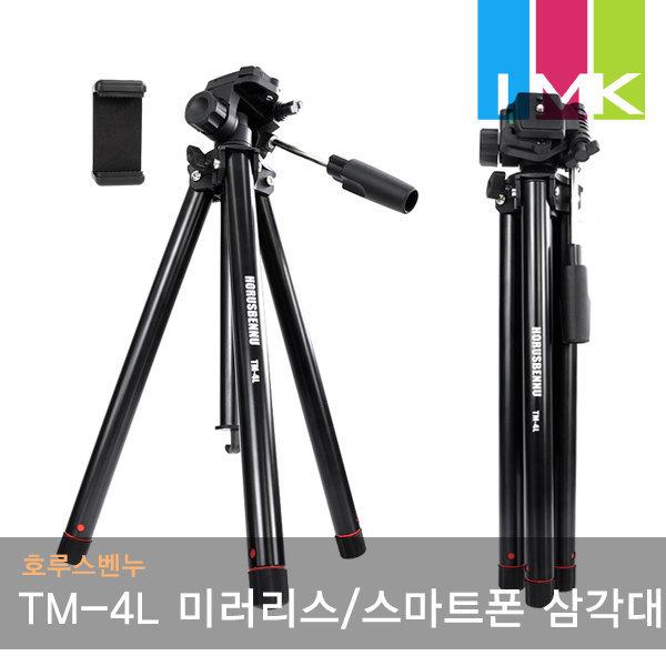 호루스벤누 TM-4L 미러리스 스마트폰 스피드 삼각대