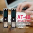 메모리 교체형 장시간 2일 연속녹음기 8GB 대용량 AT48
