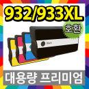 HP932XL HP933XL 잉크 HP6100 6600 6700 7110 7612