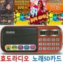 효도라디오 B-898E+ 정품음원SD카드노래칩/FM효도mp3