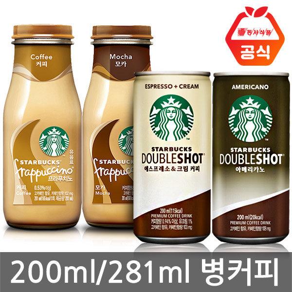 스타벅스 더블샷 200mlx24캔/281ml/라떼/캔커피/커피