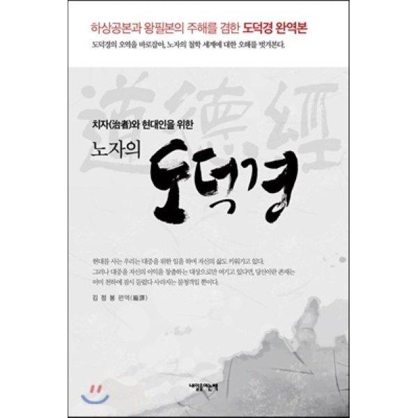 노자의 도덕경 : 치자(  )와 현대인을 위한  김정봉 편역