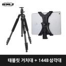 태블릿거치대+TMK-144B 삼각대 아이패드 갤럭시탭