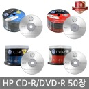HP 정품 CD-R/DVD-R 50장/공CD/공DVD/공시디/CD케이스