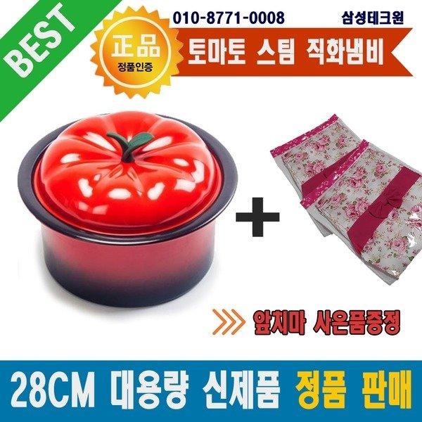 로얄민트 대용량 토마토 스팀 직화냄비 앞치마 사은품
