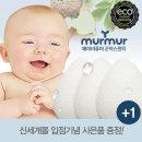 (murmur)   머머  순식물성 곤약스펀지(물방울 3개세트) + 하나 더