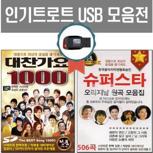 인기트로트 USB 모음1-노래칩 관광 클래식 팝송 가요