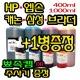 HP 엡손 캐논 LG 리필잉크 무한잉크 충전 염료 안료